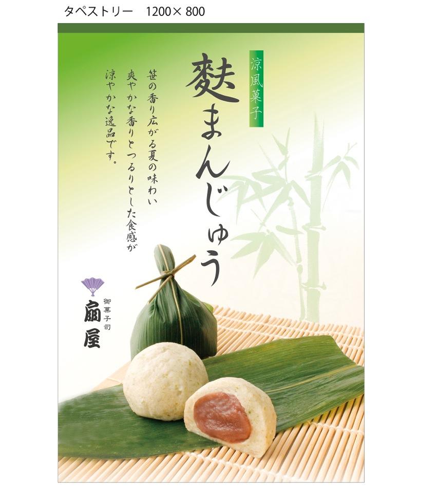 5月22日(火)より麩饅頭の販売が始まりました。
