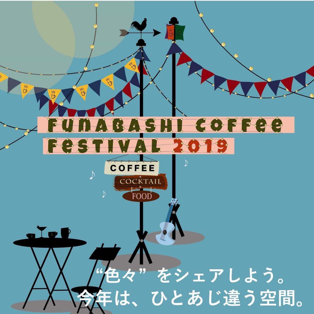 11/21(木)~23(土)TOBU6階催事場  船橋コーヒーフェスティバルに出店します