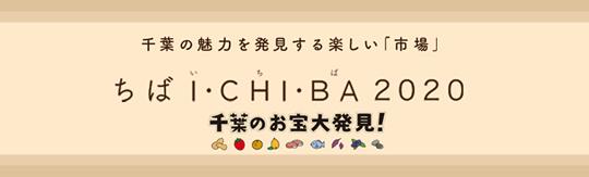ちばI・CHI・BA2020