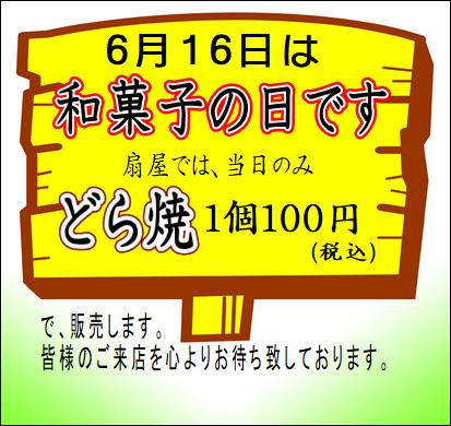6月16日(水)は和菓子の日です