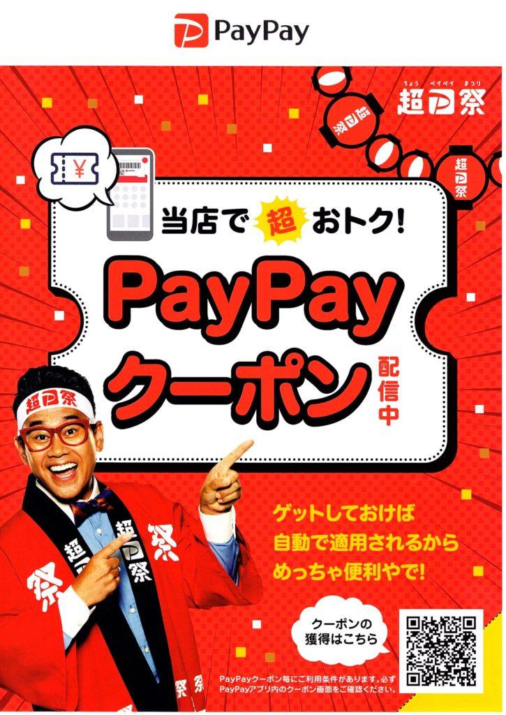 当店で1000円以上お買い上げで、10月18日~11月28日までクーポンをゲットしてからPayPayで支払うと20%相当を還元!